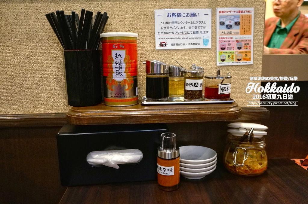 6.函館麵廚房-醬料與免費小菜.jpg