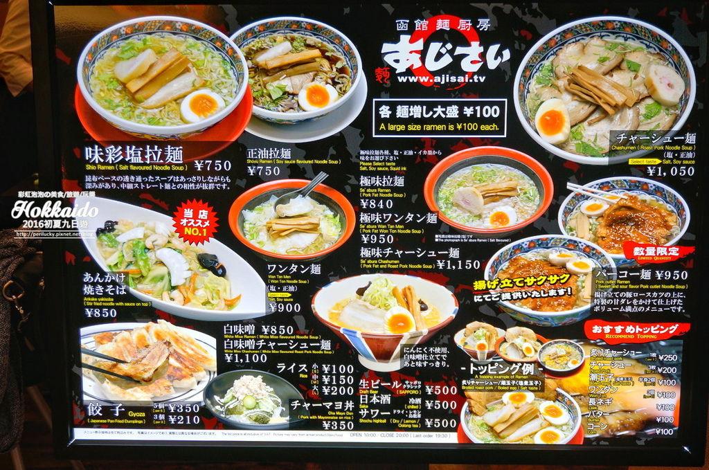 4.函館麵廚房-菜單.jpg