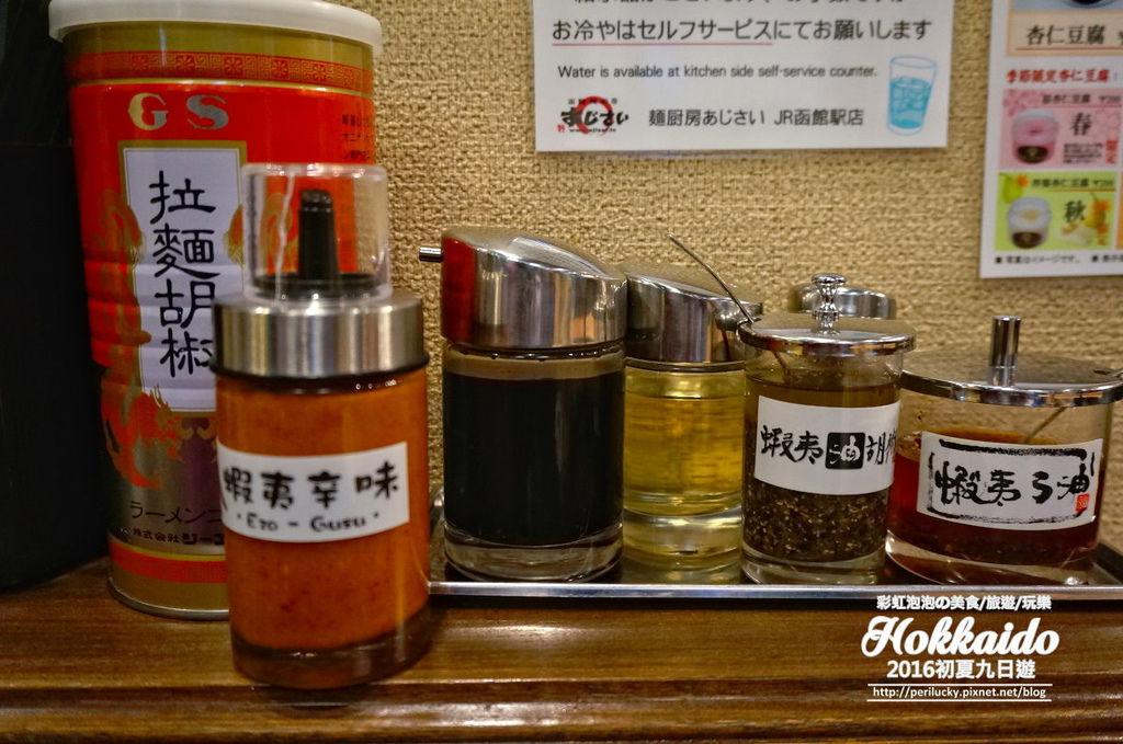 7.函館麵廚房-醬料特寫.jpg