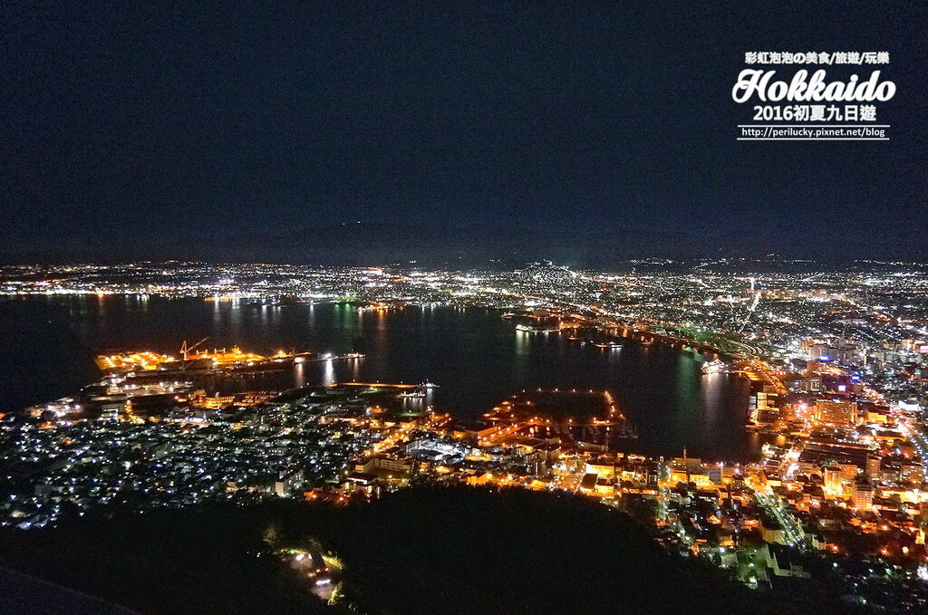 17.函館山夜景-函館灣.jpg