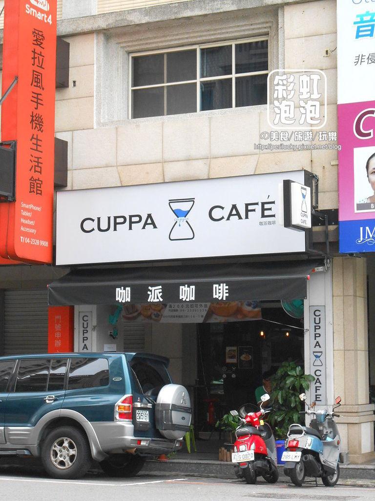 2.CUPPA CAFE-外觀.jpg