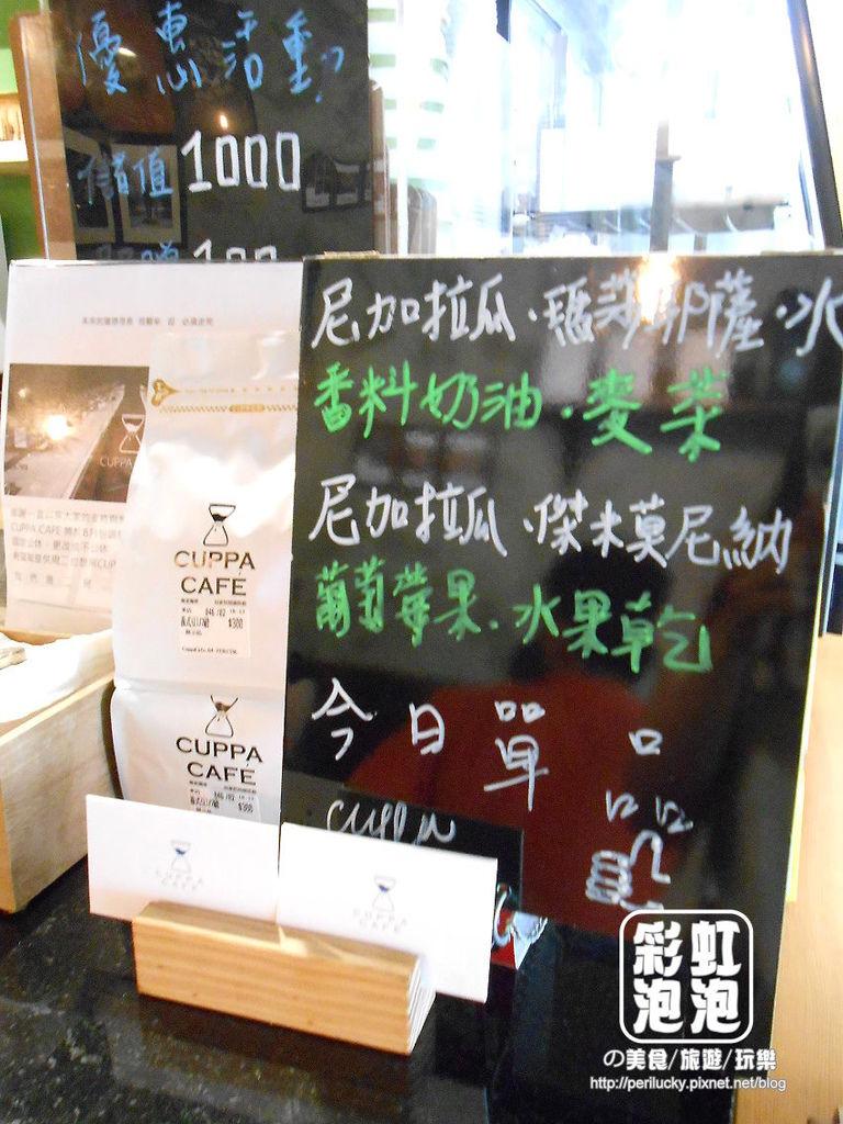 7.CUPPA CAFE-今日單品咖啡.jpg