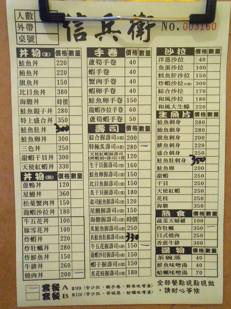 10.信兵衛-菜單.jpg
