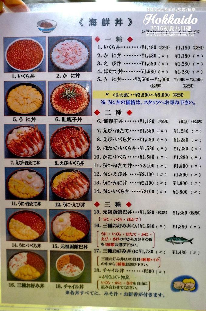 9.函館朝市元祖巴丼-MENU菜單.jpg