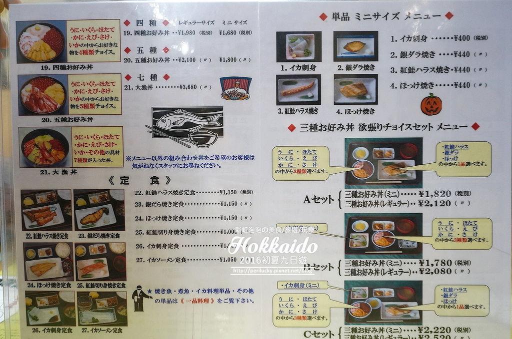 11.函館朝市元祖巴丼-MENU菜單.jpg