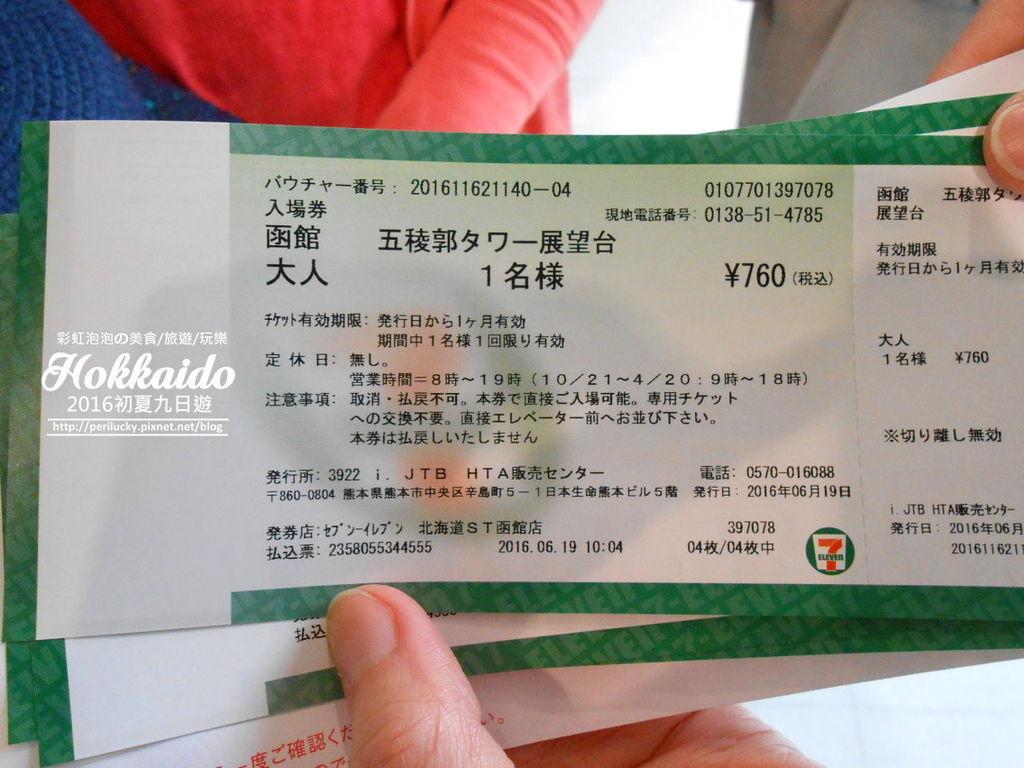 35.五陵郭塔展望台入場券.jpg