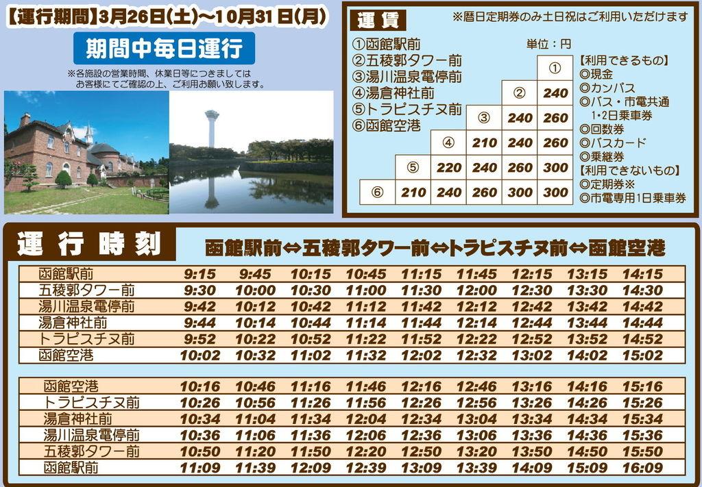 61.期間運行巴士.jpg