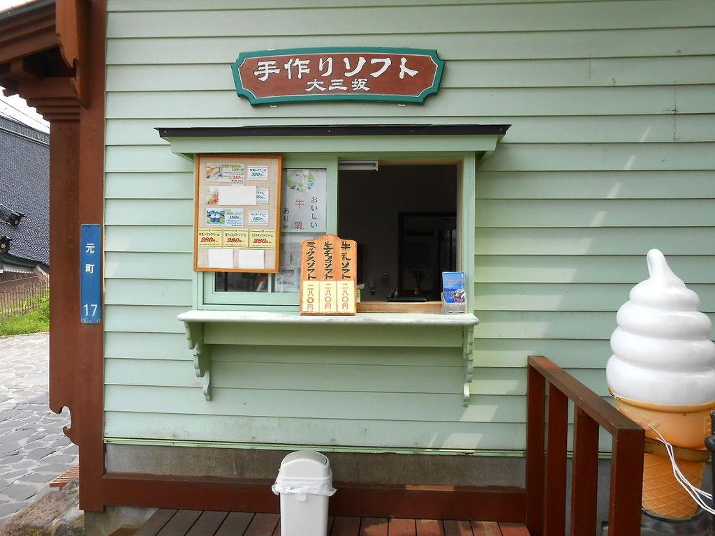 78.函館元町散策-大三板手作霜淇淋.jpg
