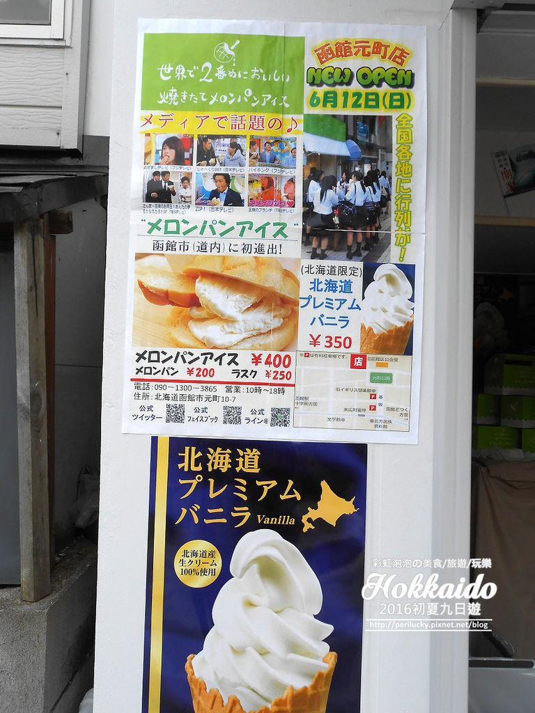 95.函館元町散策-世界第二好吃的冰淇淋波蘿包.jpg