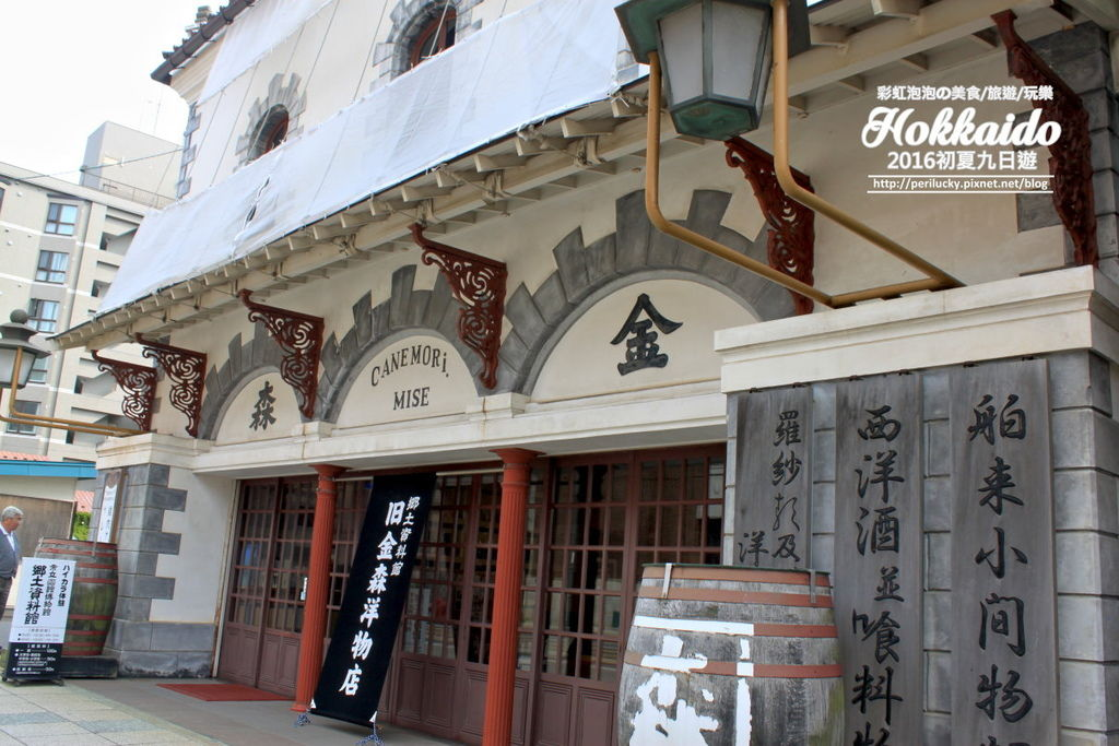 110.函館元町散策舊金森洋物館.jpg