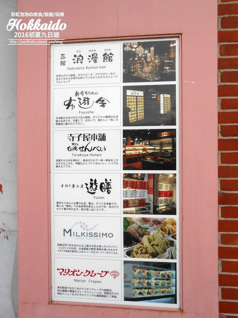 117.函館元町散策-金森紅磚倉庫3號館.jpg