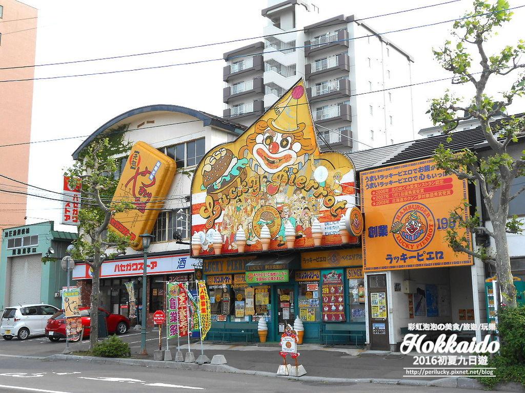 111.函館元町散策-幸運小丑漢堡廣末店%26;長谷川便利商店烤雞肉串便當.jpg