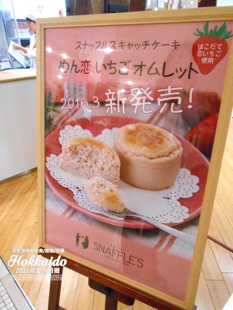 123.函館元町散策-SNAFFLE%5CS金森洋物館店.jpg