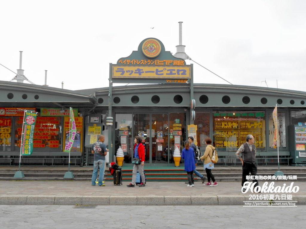 138.函館幸運小丑漢堡-碼頭廣末店.jpg