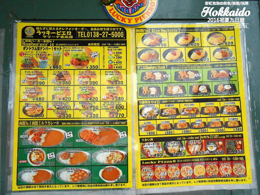 142.函館幸運小丑漢堡-菜單menu.jpg