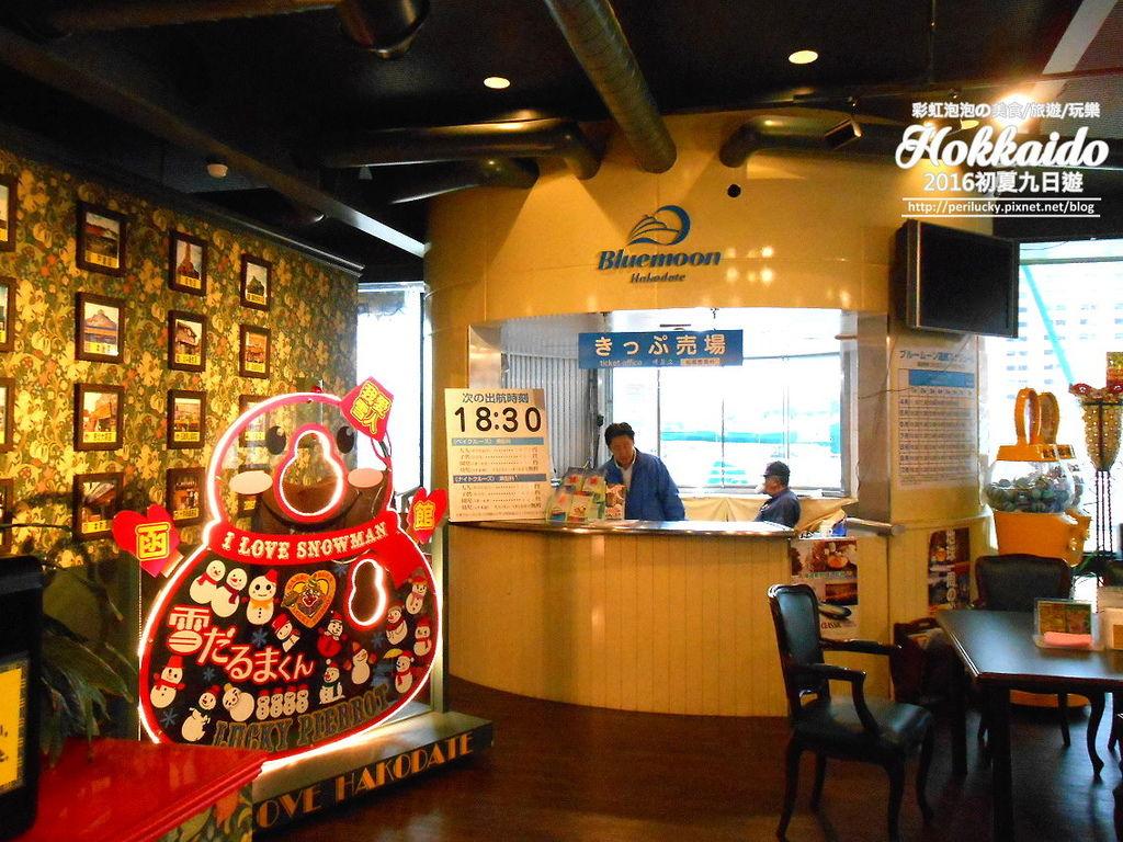151.函館幸運小丑漢堡-函館灣觀光遊覽船購票處.jpg