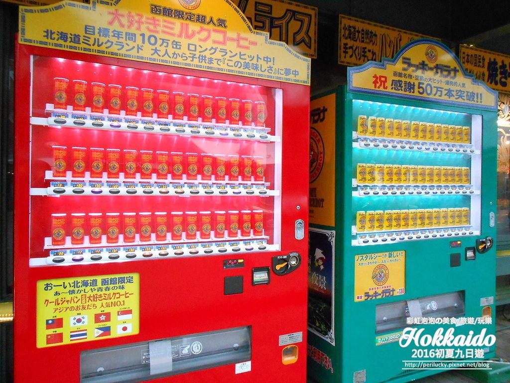 152.函館幸運小丑漢堡-咖啡牛奶飲料機.jpg
