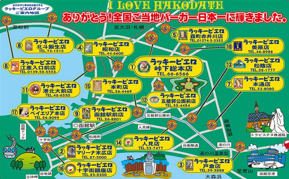 139.函館幸運小丑漢堡-函館店鋪資訊.jpg