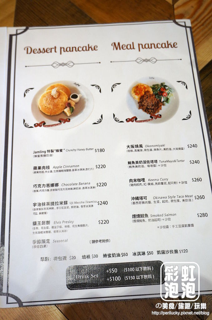 12.Jamling Cafe-菜單MENU.jpg