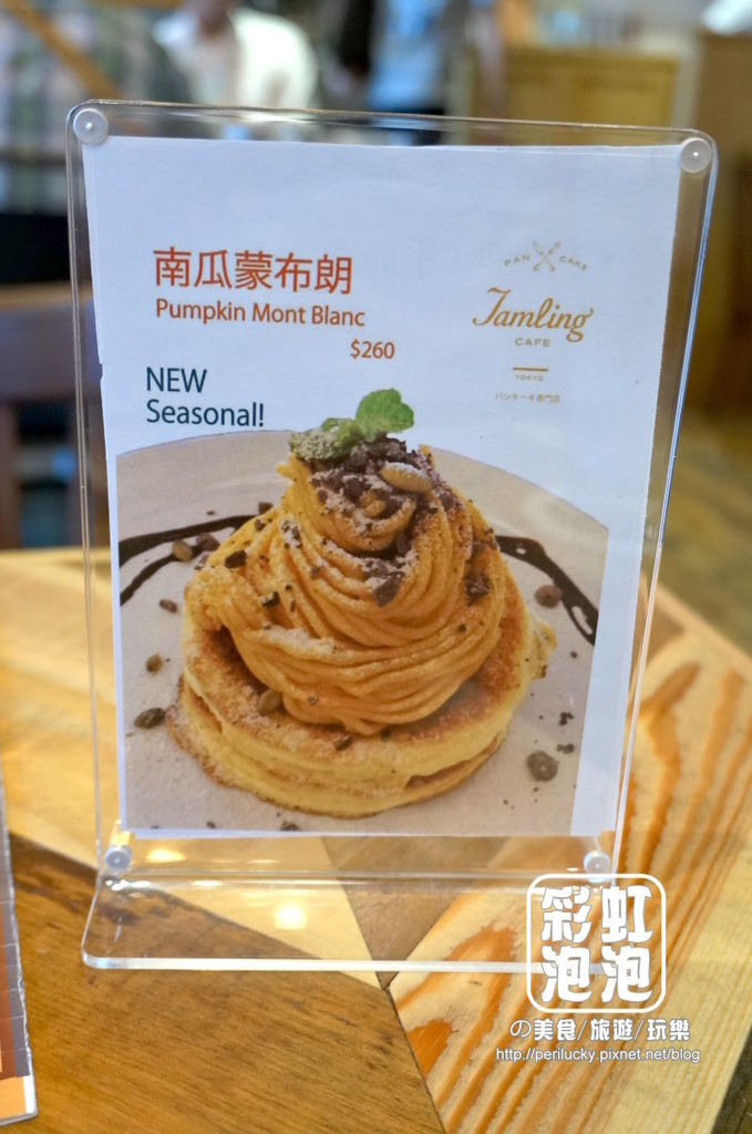 14.Jamling Cafe-南瓜蒙布朗.jpg