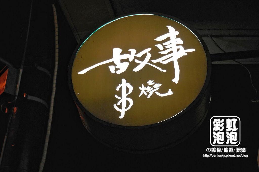 2.故事串燒-招牌.jpg