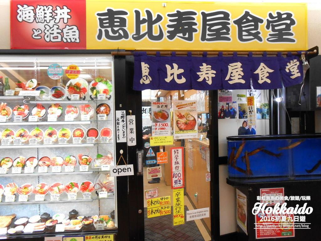 8.函館朝市蓋飯橫丁-惠比壽屋食堂.jpg