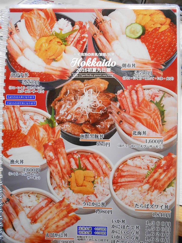 12.惠比壽屋食堂-菜單MENU.jpg