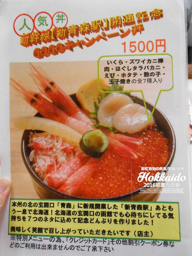 15.惠比壽屋食堂-新幹線開通紀念丼飯.jpg