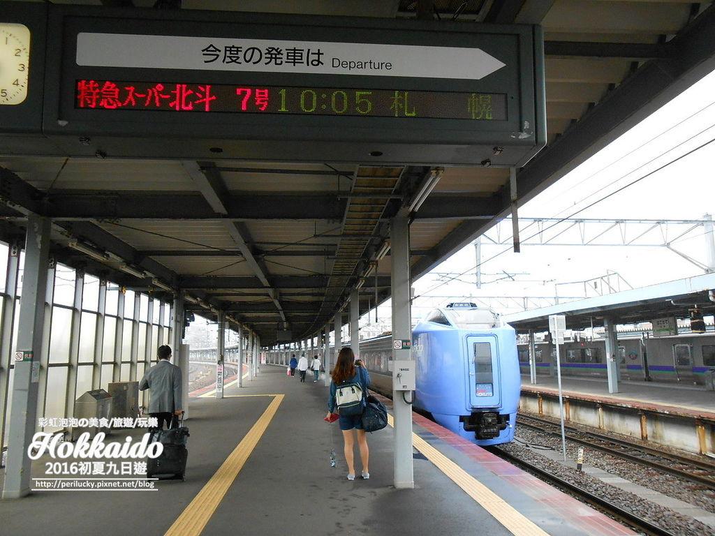 67.JR特急北斗號.jpg