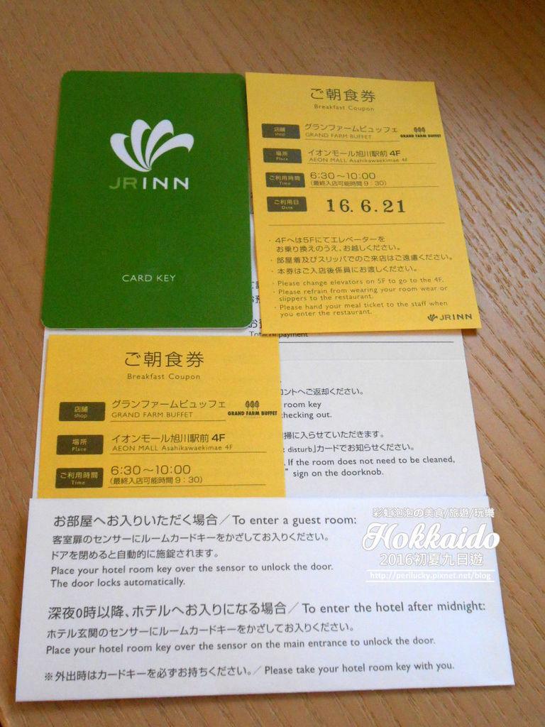 106.旭川 JR inn 餐券、門卡.jpg
