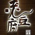 2.老豆府麻辣火鍋.jpg