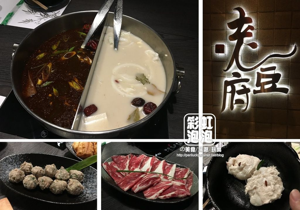 1.老豆府麻辣火鍋.jpg