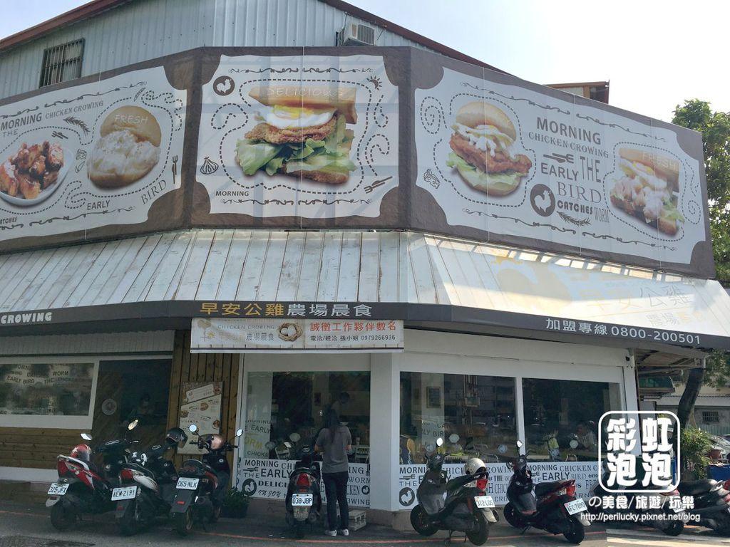 2.早安公雞農場晨食-外觀.jpg