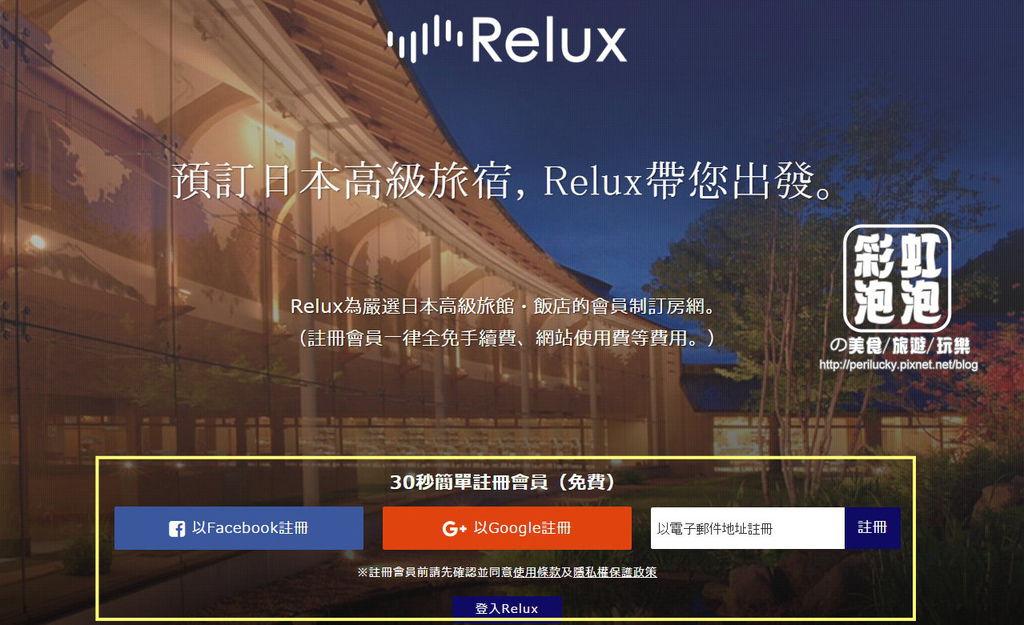 2.Relux註冊方式.jpg