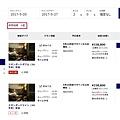 19.日文官網Relux訂房流程.jpg