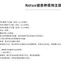 8.Relux四週年大回饋抽獎使用注意事項.jpg