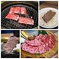18. 悠熹燒肉 YOSHI-PRIME 1855頂級牛小排.jpg