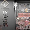 03. 悠熹燒肉 YOSHI-開幕優惠.jpg