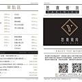 07. 悠熹燒肉 YOSHI-MENU 菜單.jpg