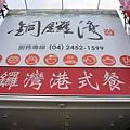2.銅鑼灣文記港式飲茶餐廳-招牌.jpg