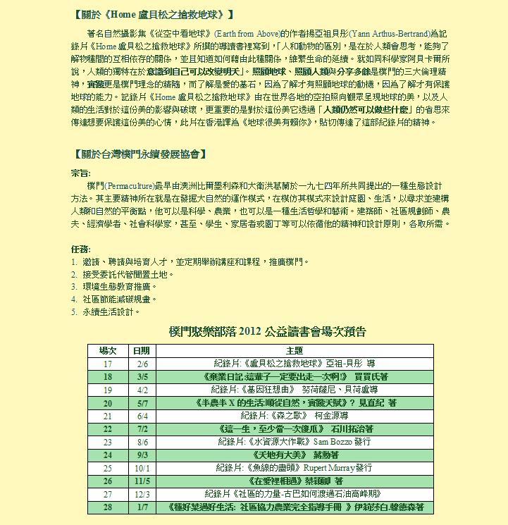 樸門聚樂部落第17場公益讀書會簡章2.jpg