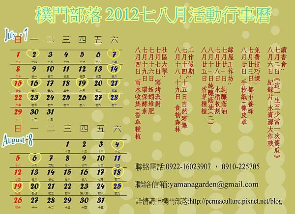 樸門部落七八月行事曆20120715
