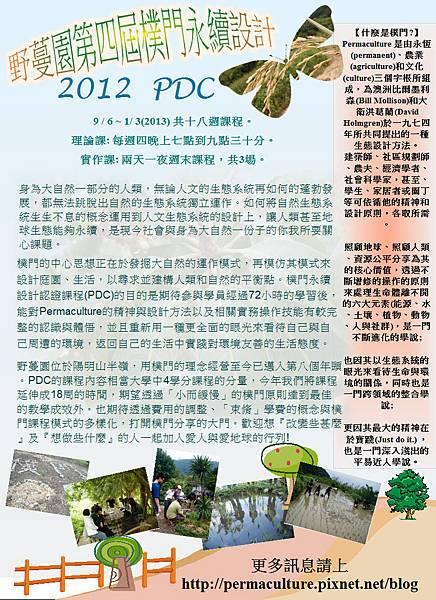 野蔓園2012第四屆PDC海報