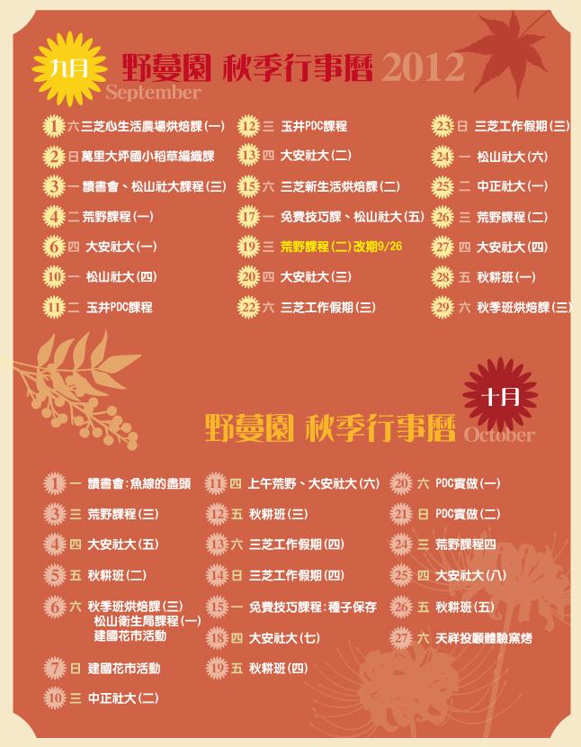 野蔓園2012秋季行事曆(更正版大)