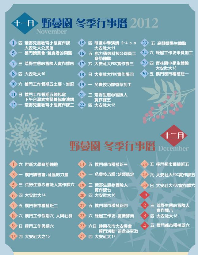 野蔓園2012冬季行事曆更新