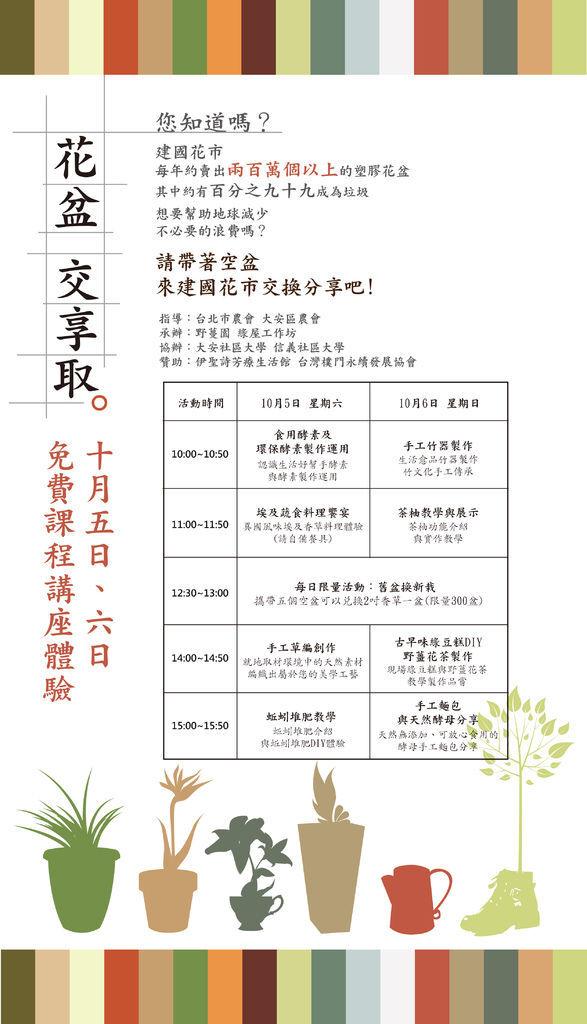 2013花盆交享取