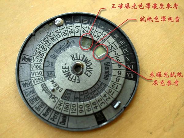 入射式測光盤_01-indexed.jpg