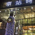 京站時尚百貨