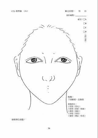 乙級美容紙圖-09菱型臉B.jpg