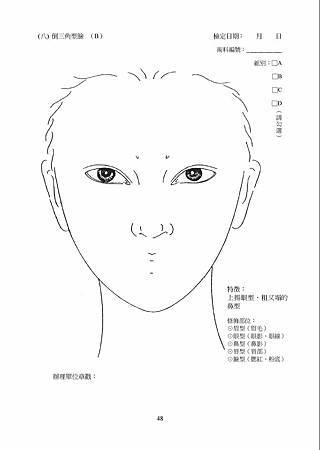 乙級美容紙圖-08倒三角A.jpg